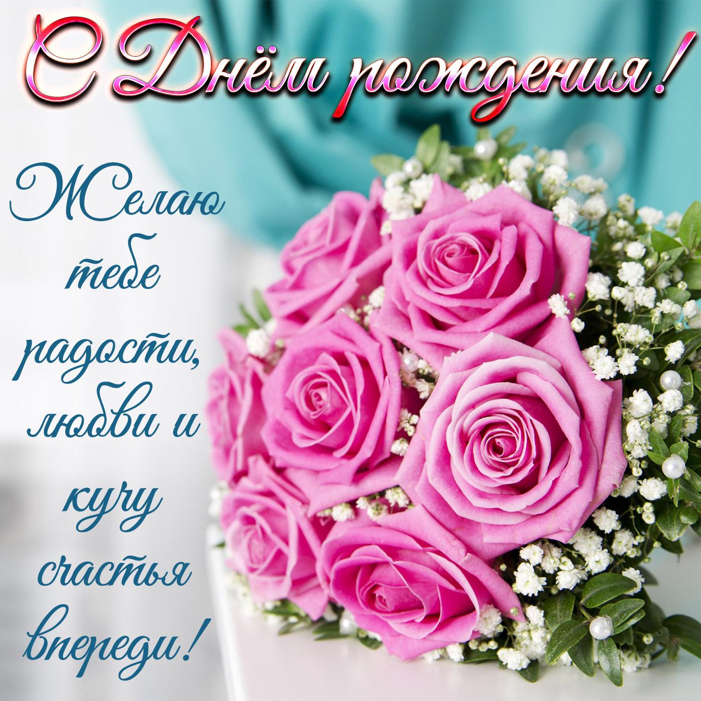 Открытки с цветами днем рождения женщине красивые