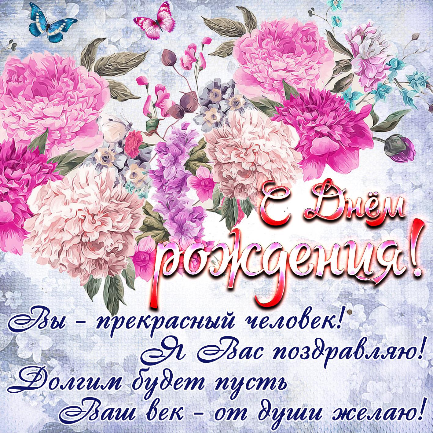Днем, открытки с днем рождения с цветами и текстом