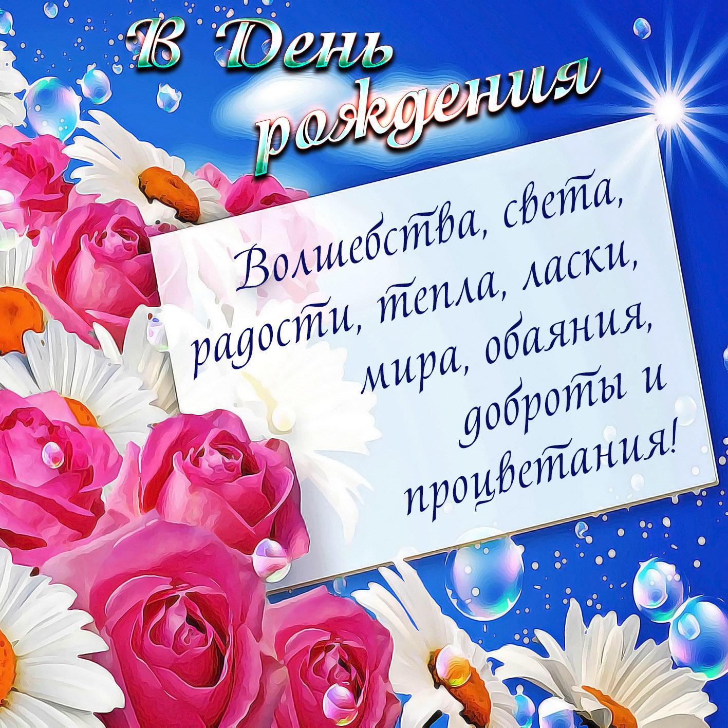 krasivye-otkrytki-c-dnem-rozhdeniya-dlya