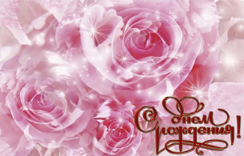 С днем рождения, розы