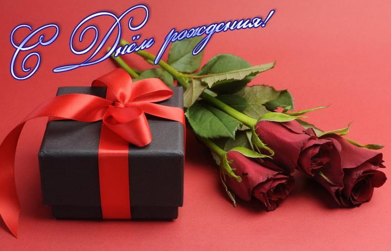 Открытка женщине, розы, подарок