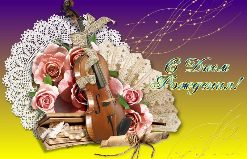 Открытки со скрипкой с днем рождения, красиво написать открытке