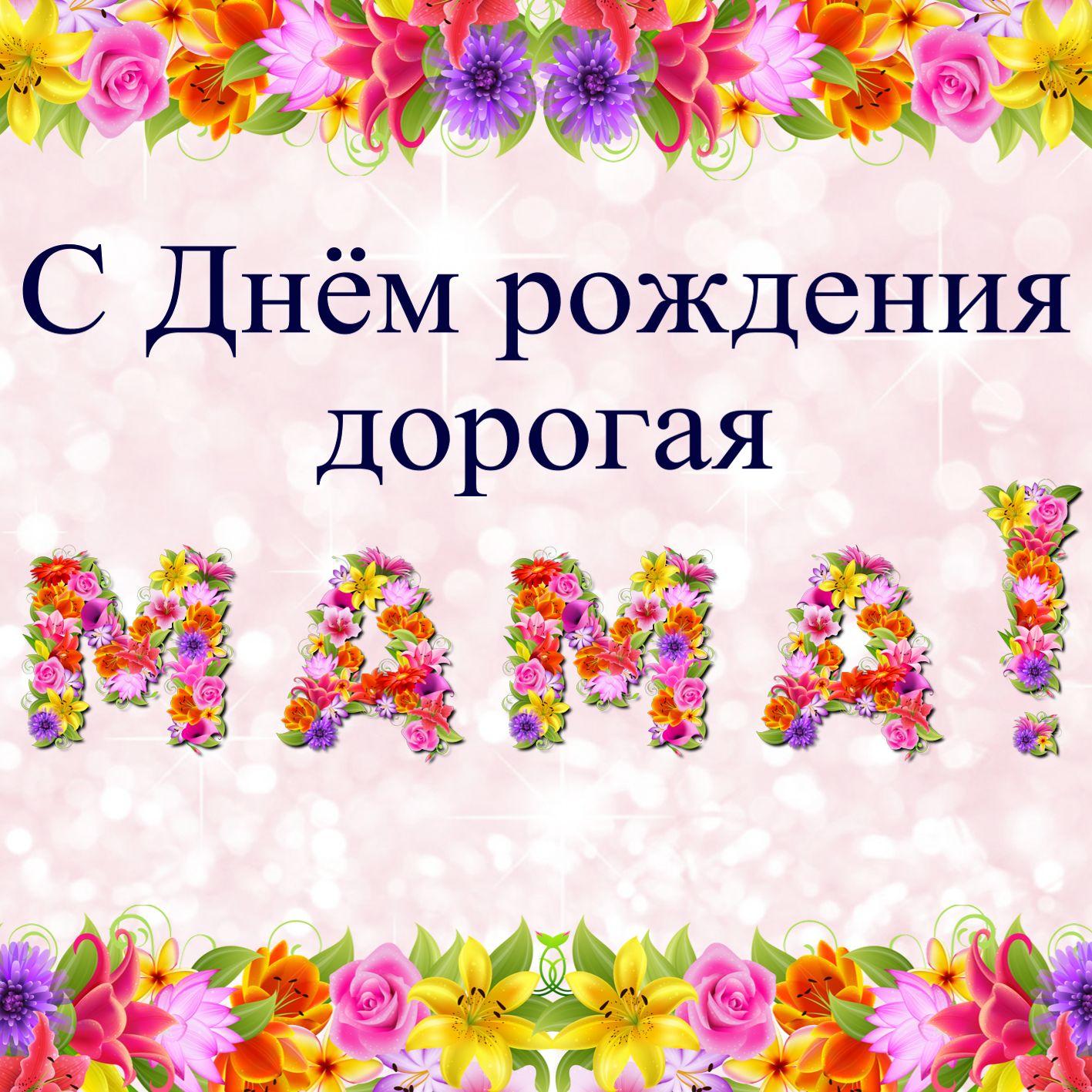 Картинки на день рождение мамы от дочки
