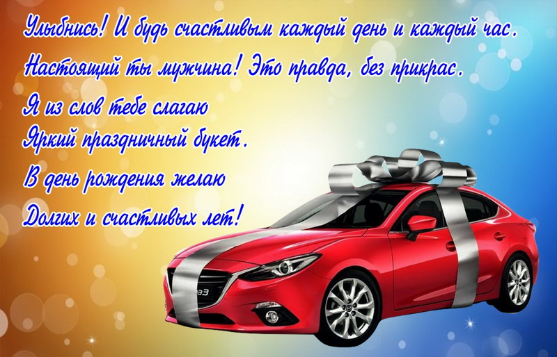Короткие поздравления с днем рождением для машины