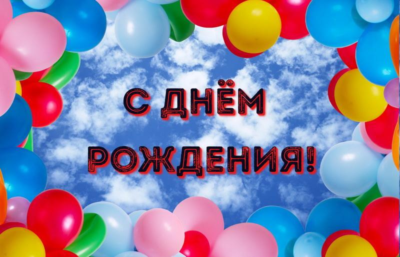 Открытки шары с днем рождения