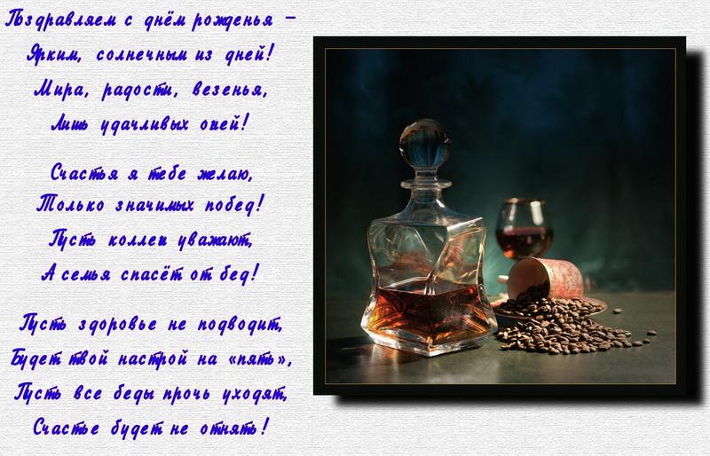 красиво стихи про виски в подарок прикольные страна небольшим