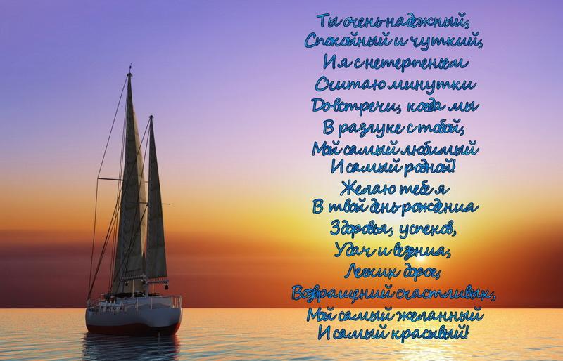 С днем рождения, яхта, закат