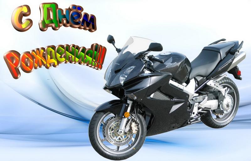 поздравление с днем рождения мужчине мотоциклисту в прозе наши открытки