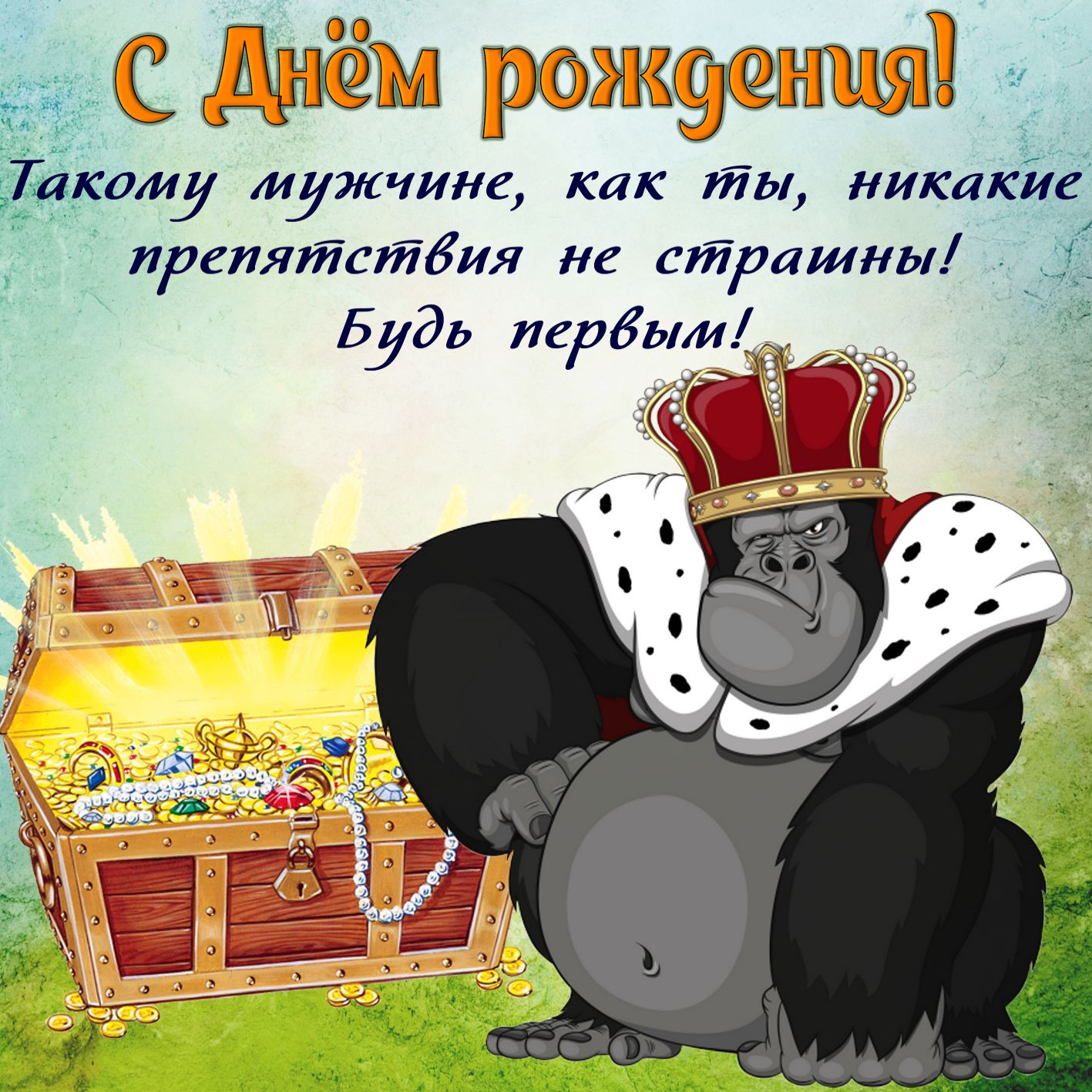 Прикольное поздравление с днем рождения пацану другу