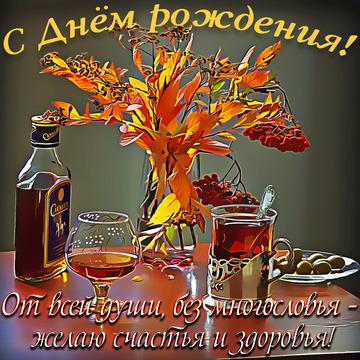 pozdravleniya-s-dnem-rozhdeniya-otkritki-muzhchine-originalnie foto 13