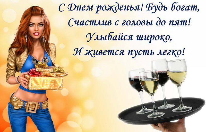Поздравление мужу на день рождения прикол