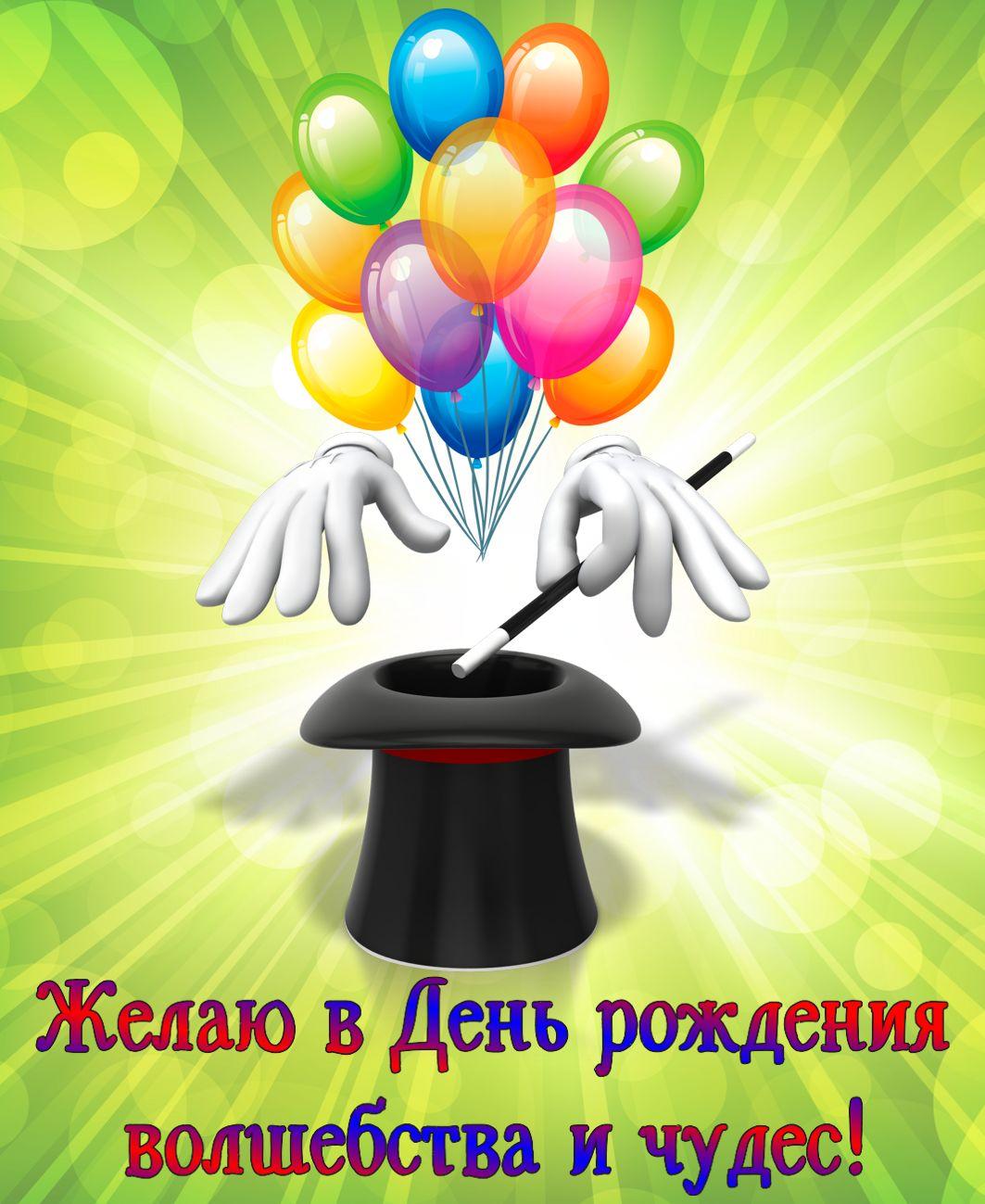 поздравление с днем рождения фокусник красота человека, природы