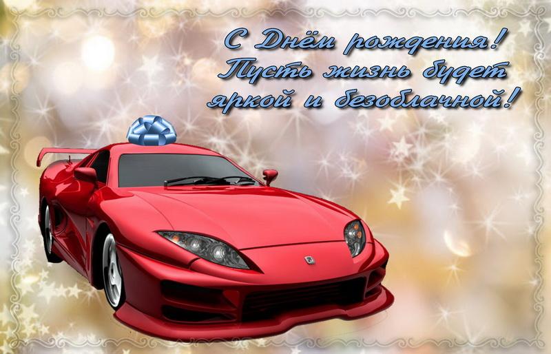 Веселых, с днем рождения открытки мужчине авто