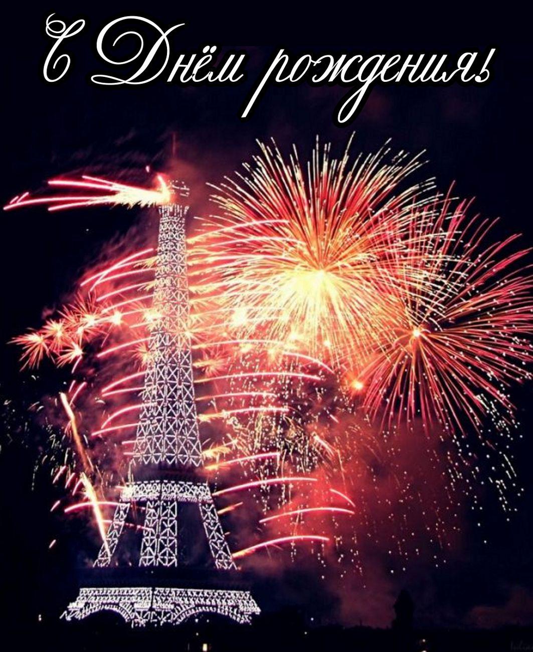Поздравления с днем рождения женщине в париже
