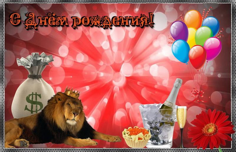 поздравления с днем рождения леве прикольные и красивые вашей жизни царит