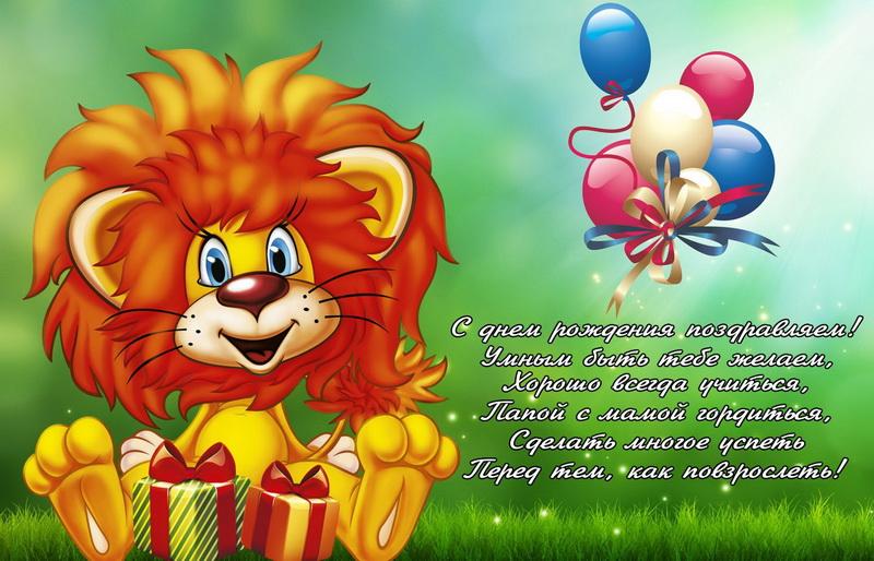 Поздравления с днем рождения для открытки детские