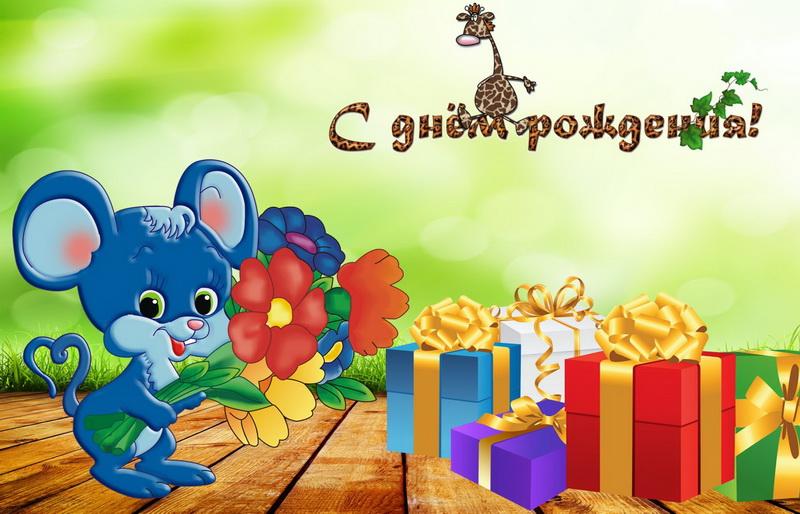 Поздравления с днем мышки