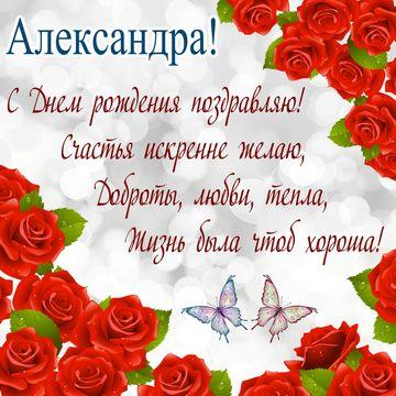 s-dnem-rozhdeniya-aleksandr-otkritki-s-pozdravleniyami foto 12
