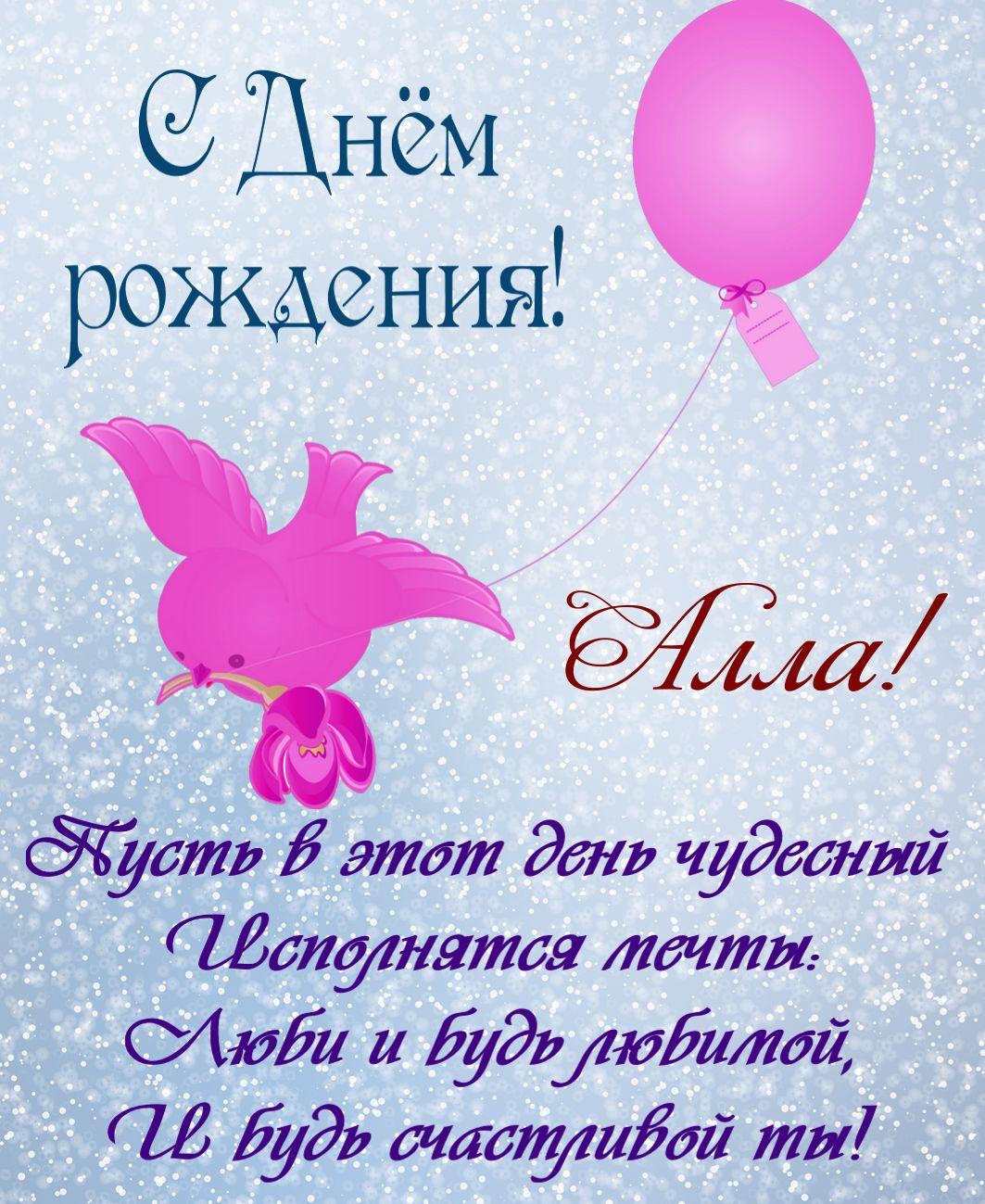 С днем рождения открытки алла