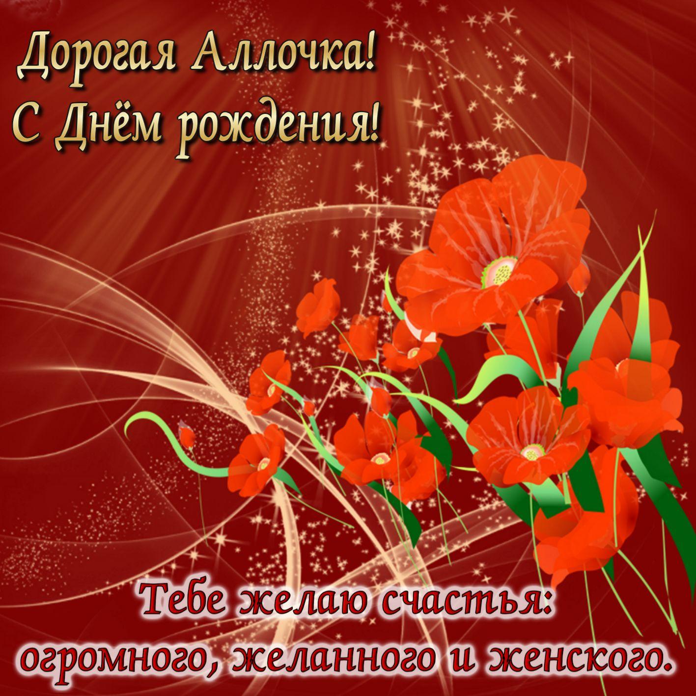 Днем, открытка с днем рождения алле ивановне