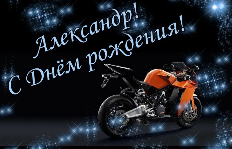 Поздравление мотоциклисту с днем рождения открытки, поводу смерти