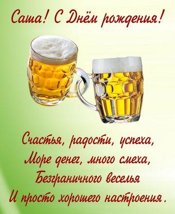 s-dnem-rozhdeniya-aleksandr-otkritki-s-pozdravleniyami foto 18