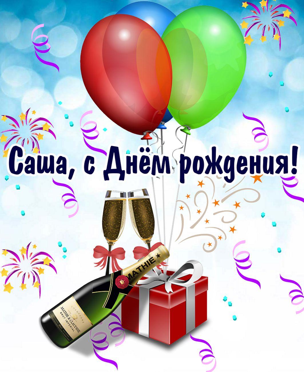 https://kartinki-life.ru/articles/2018/09/26/krasivye-otkrytki-kartinki-s-dnjom-rozhdeniya-aleksandru-muzhchine-unoshe-malchiku-aleksandr-chast-1-9.jpg