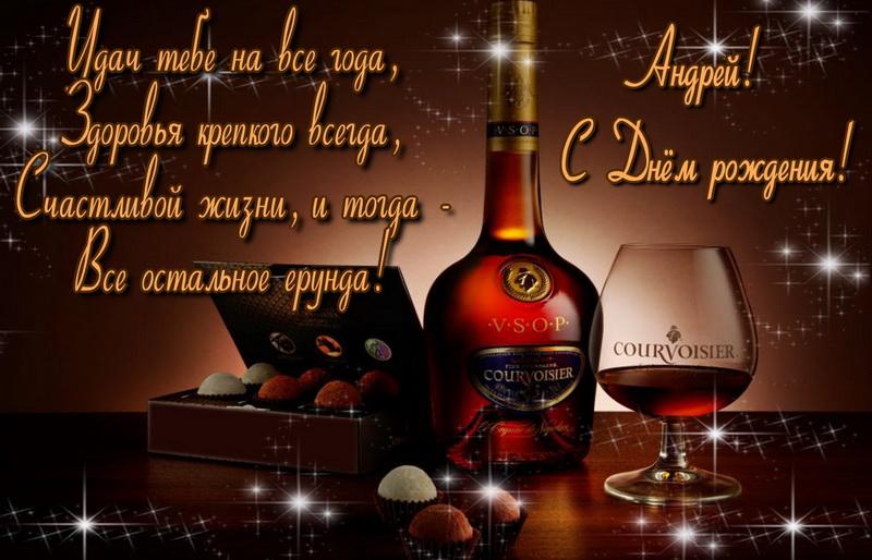 https://kartinki-life.ru/articles/2018/09/26/krasivye-otkrytki-kartinki-s-dnjom-rozhdeniya-andreu-muzhchine-unoshe-malchiku-andrey-chast-2-aya-9.jpg