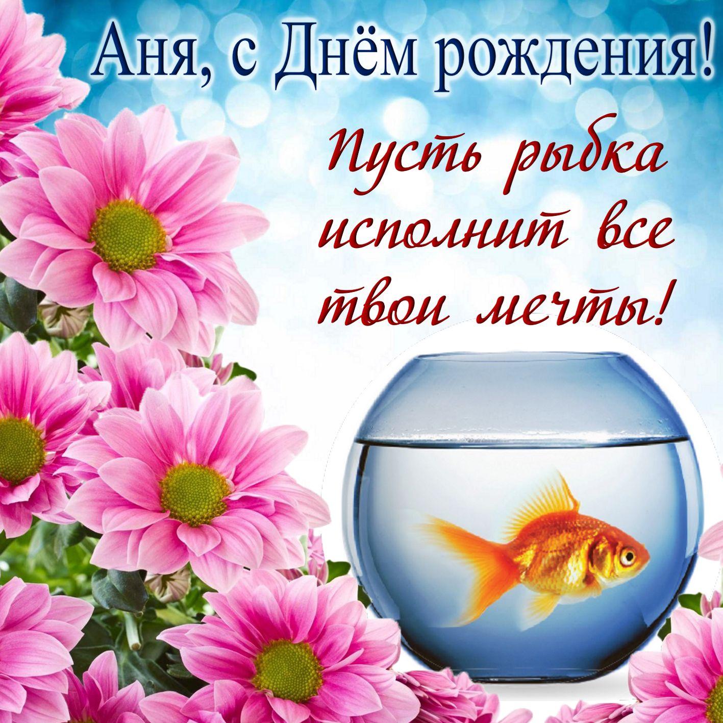 Золотая рыбка и цветы на День рождения Ане
