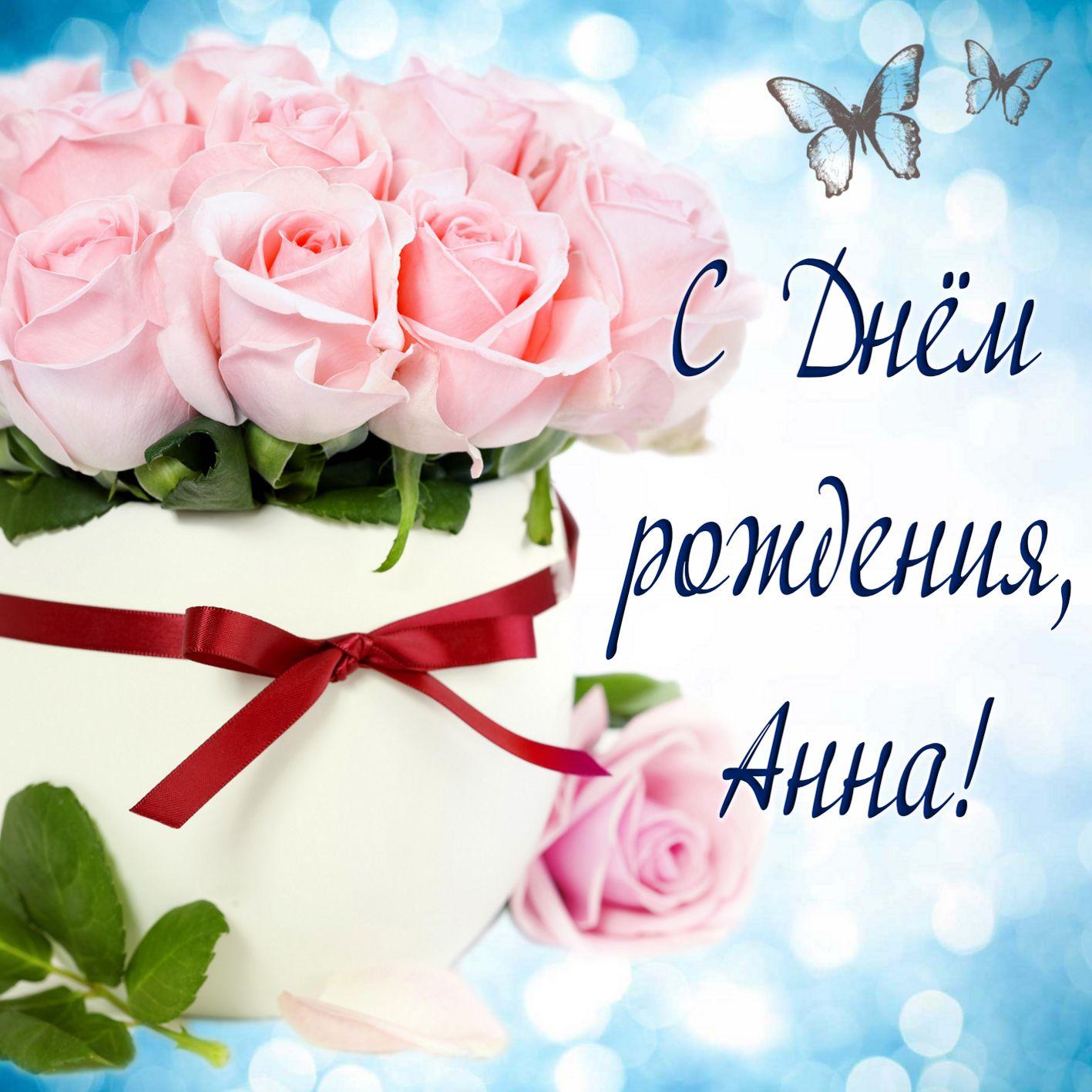 Поздравленья с днем рожденья анны