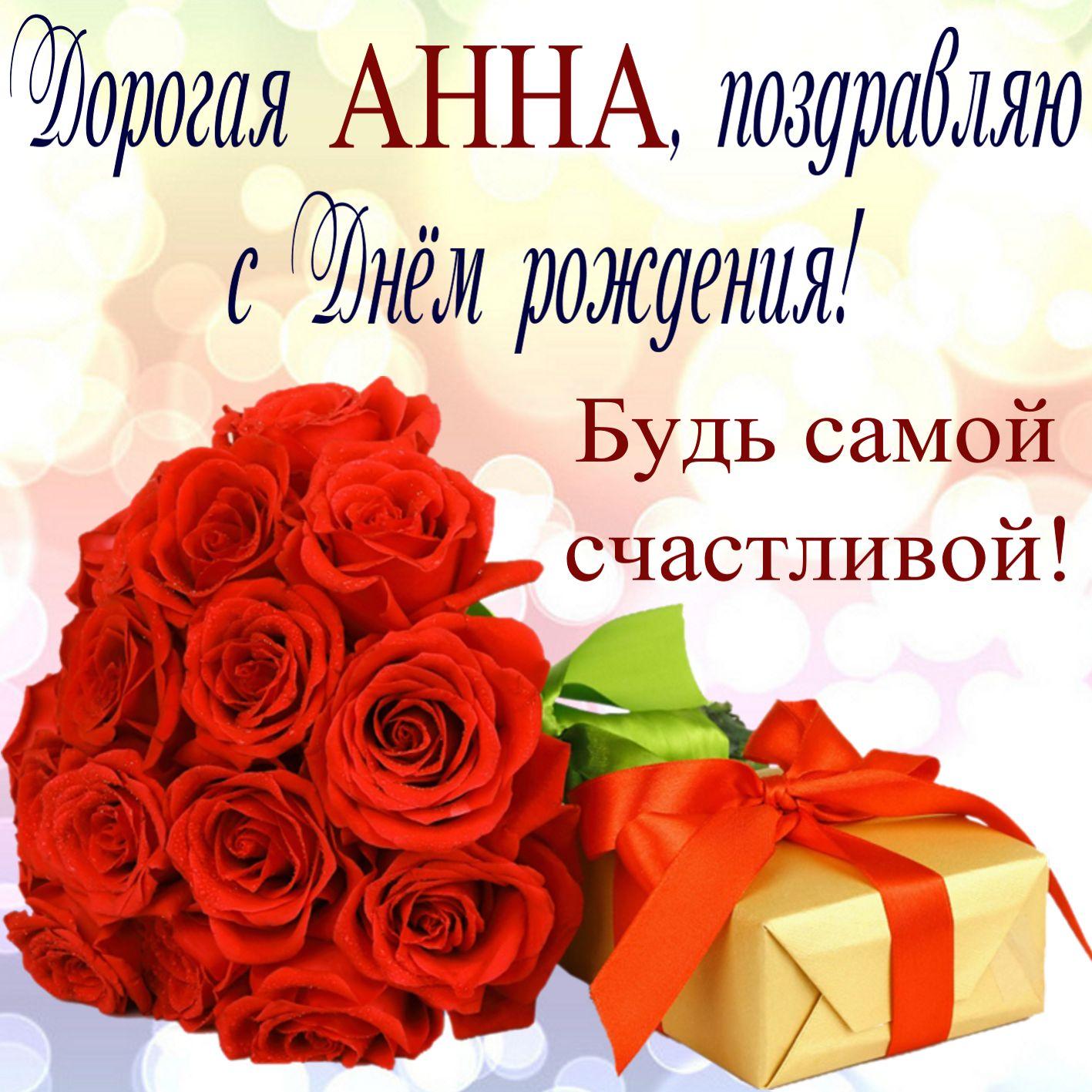 Поздравление, подарок и цветы для Анны