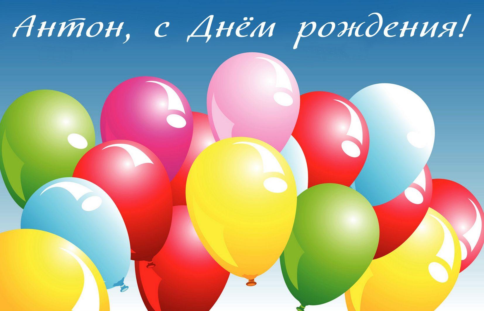 Открытка с днем рождения антон молодому