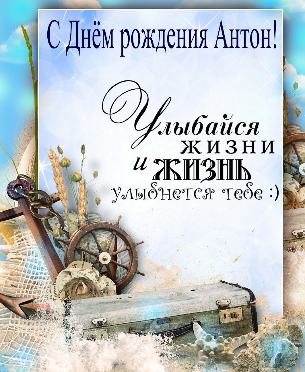 С днем рождения антону открытка
