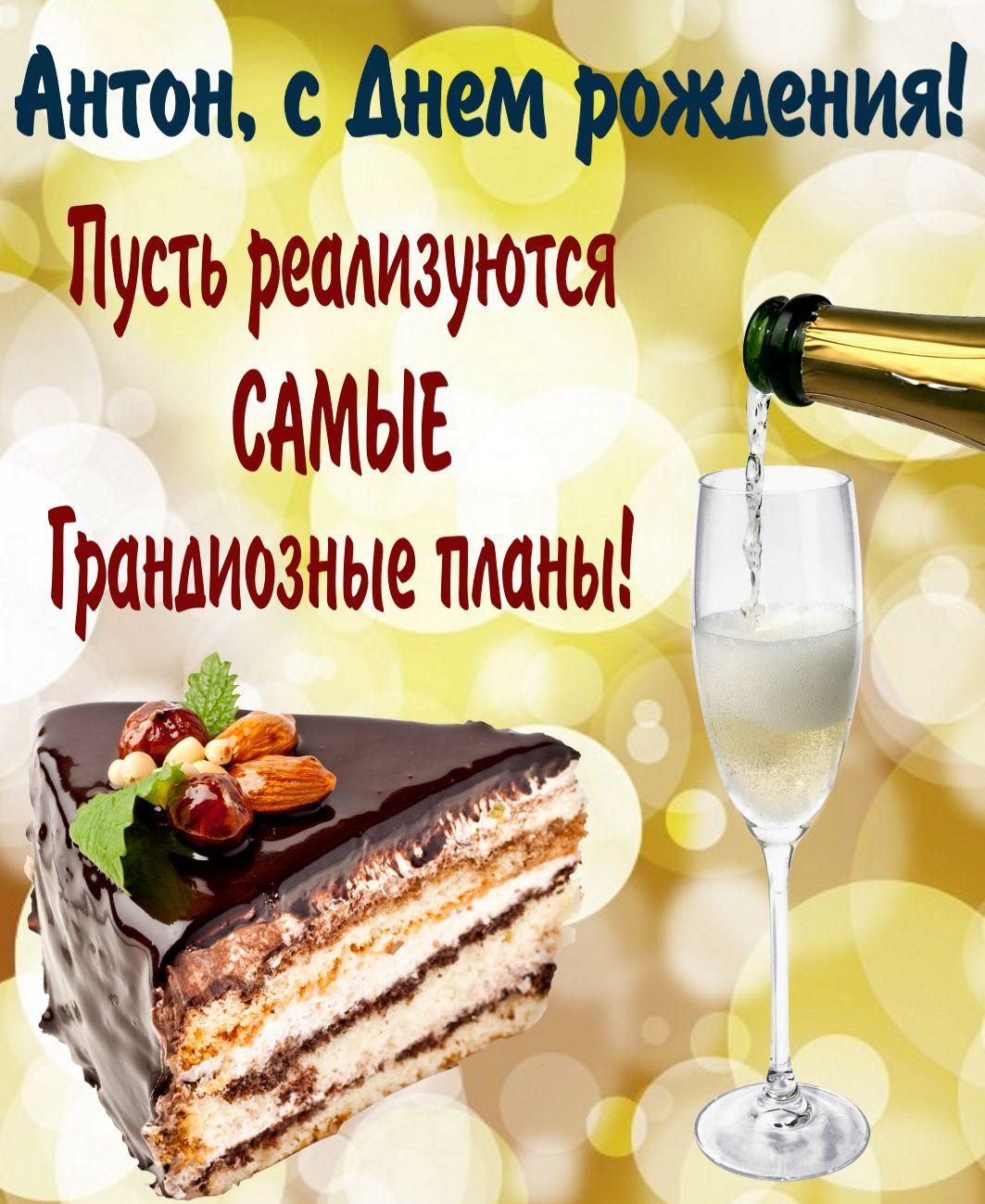 С днем рождения антон прикольная открытка