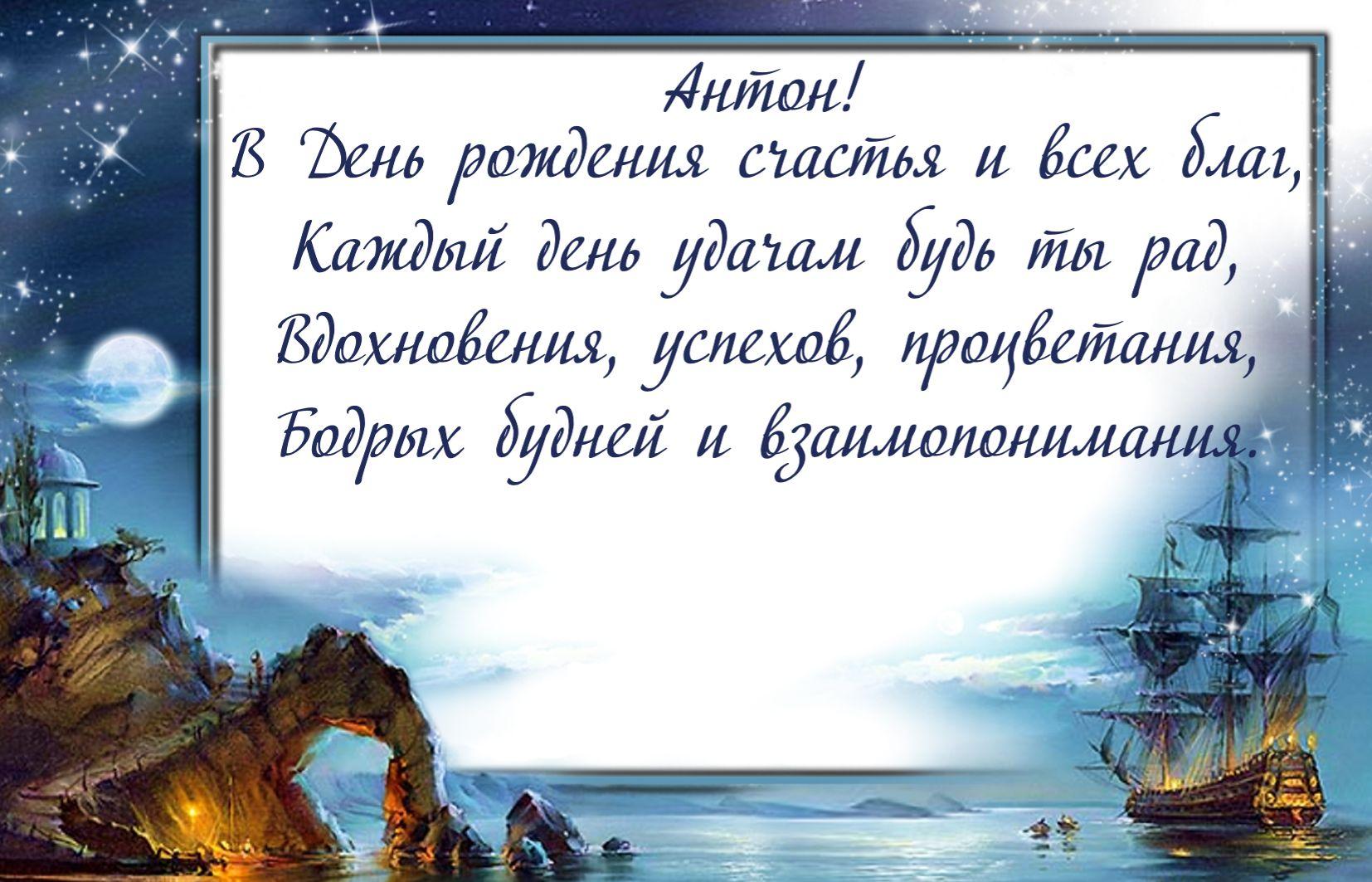 Поздравить мальчика антона с днем рождения в стихах