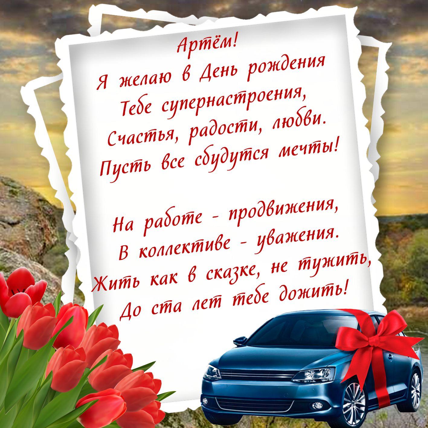 Осетинские, открытки для мужчины с днем рождения артем