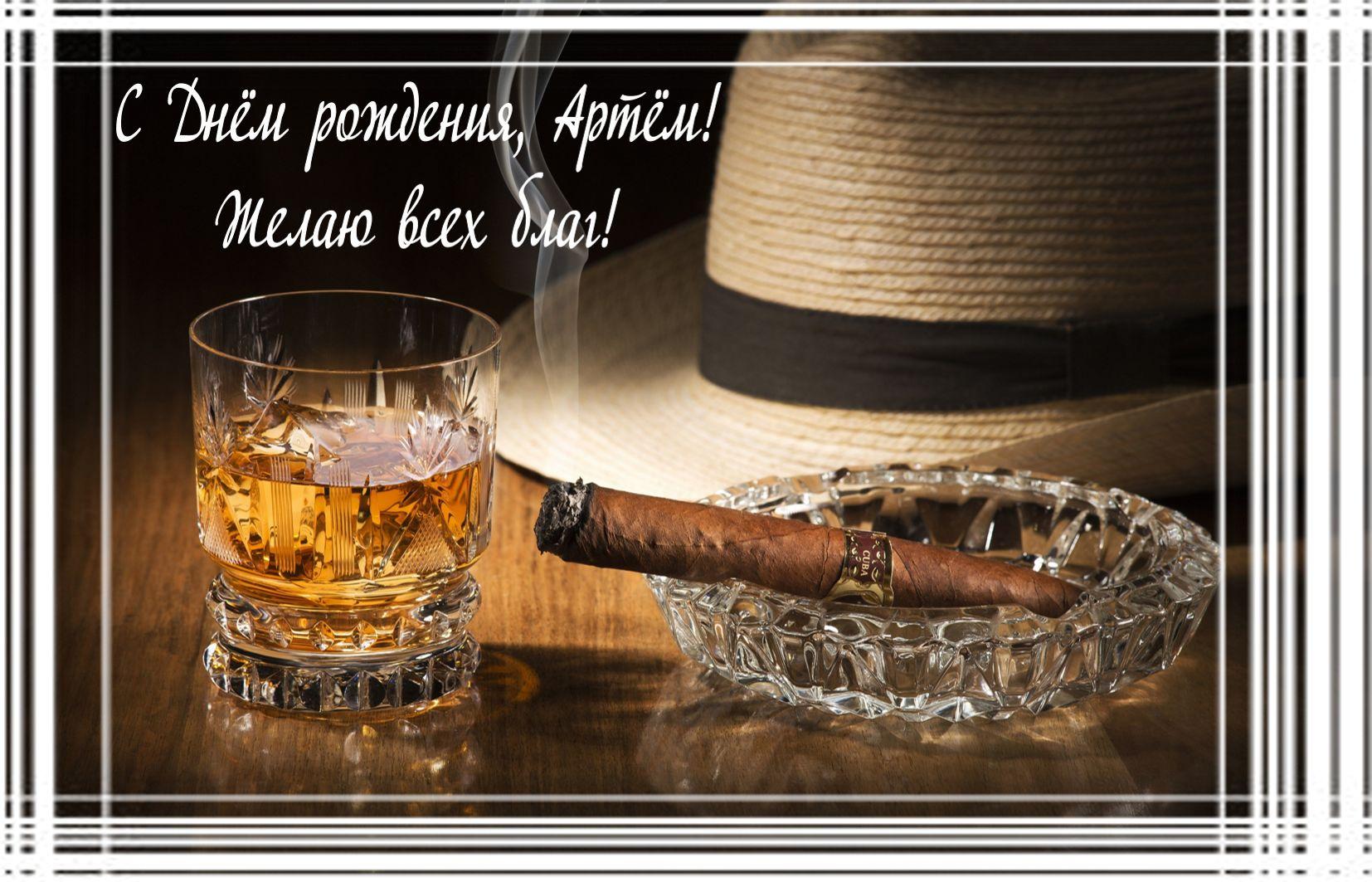 Открытка на День рождения Артему - бокал коньяка и сигара в красивой рамке
