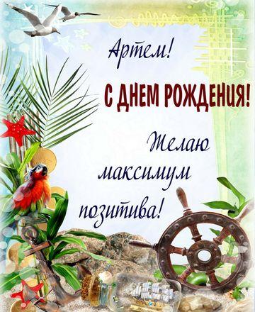pozdravleniya-artem-otkritki foto 6