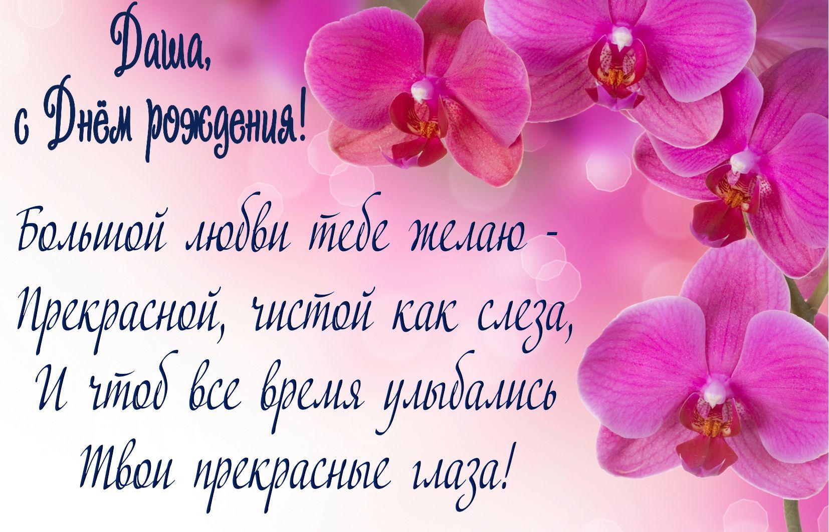 поздравления с днем рождения про орхидею этим