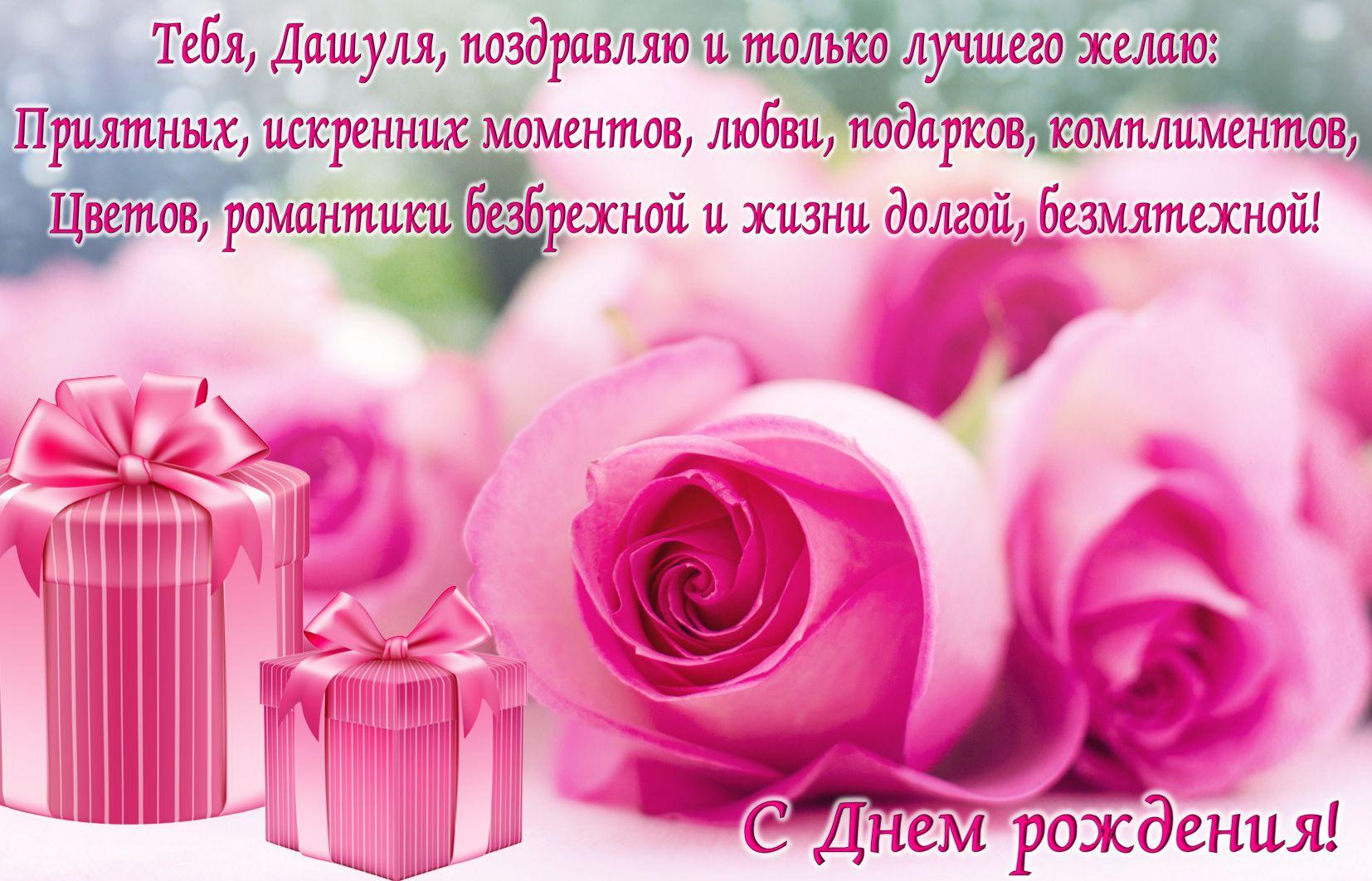 Открытки с днем рождения женщине дарье красивые