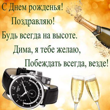 pozdravlenie-dmitriyu-otkritka foto 19