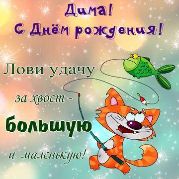 pozdravlenie-s-dnem-rozhdeniya-dima-otkritki foto 11