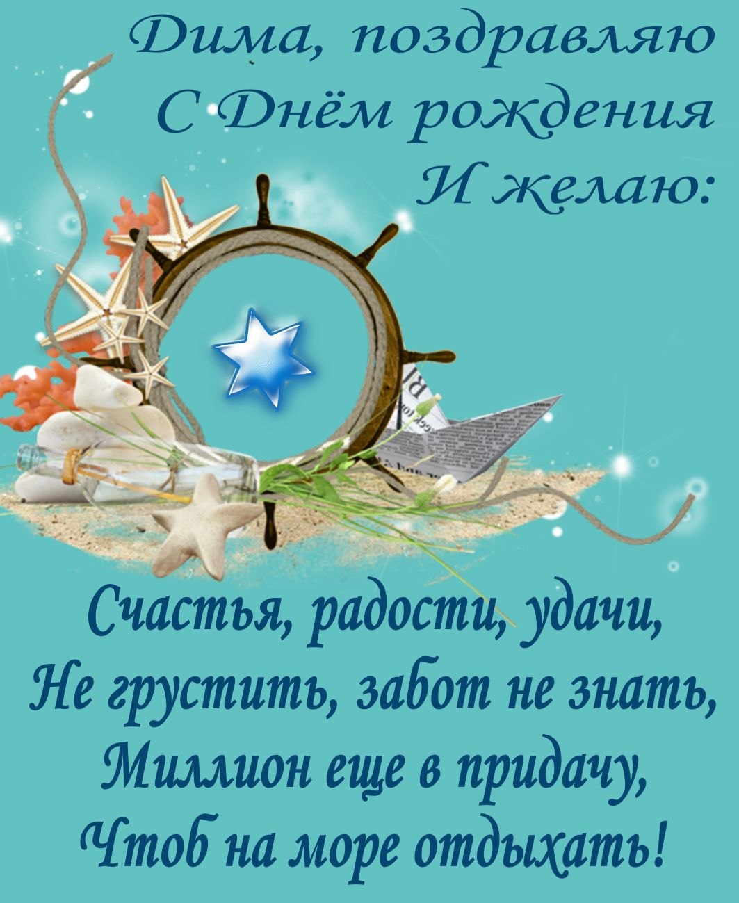 Поздравление дмитрию с днем рождения в стихах красивые