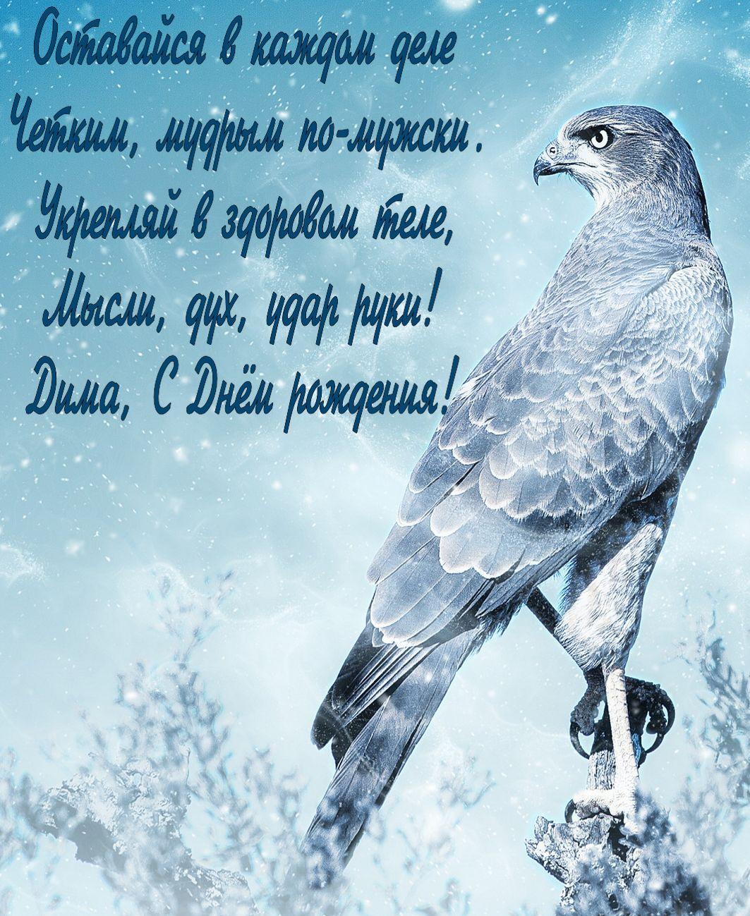 С днем рождения дмитрий открытки со стихами
