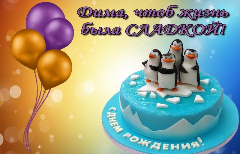 Торт с пингвинами и воздушные шарики