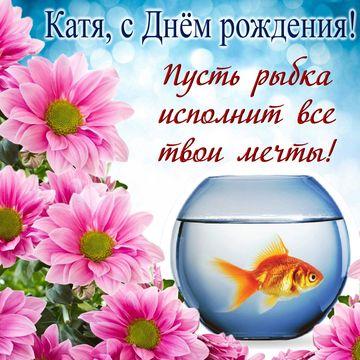 pozdravlenie-s-dnem-rozhdeniya-katya-otkritki foto 15