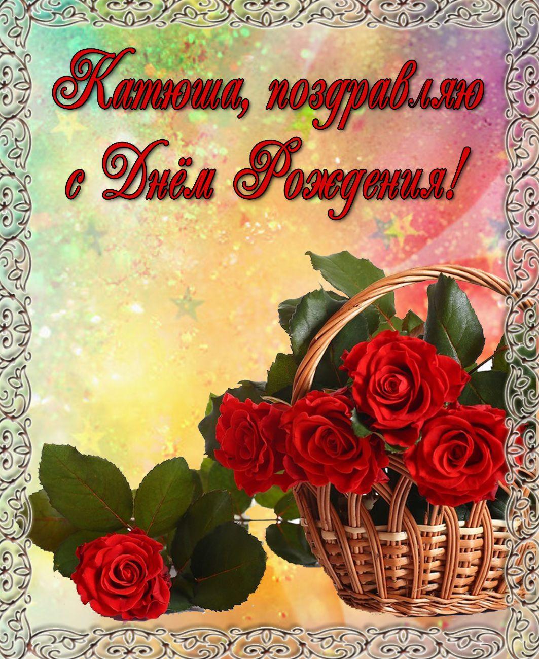 поздравления именные с днем рождения катюша подойдет для