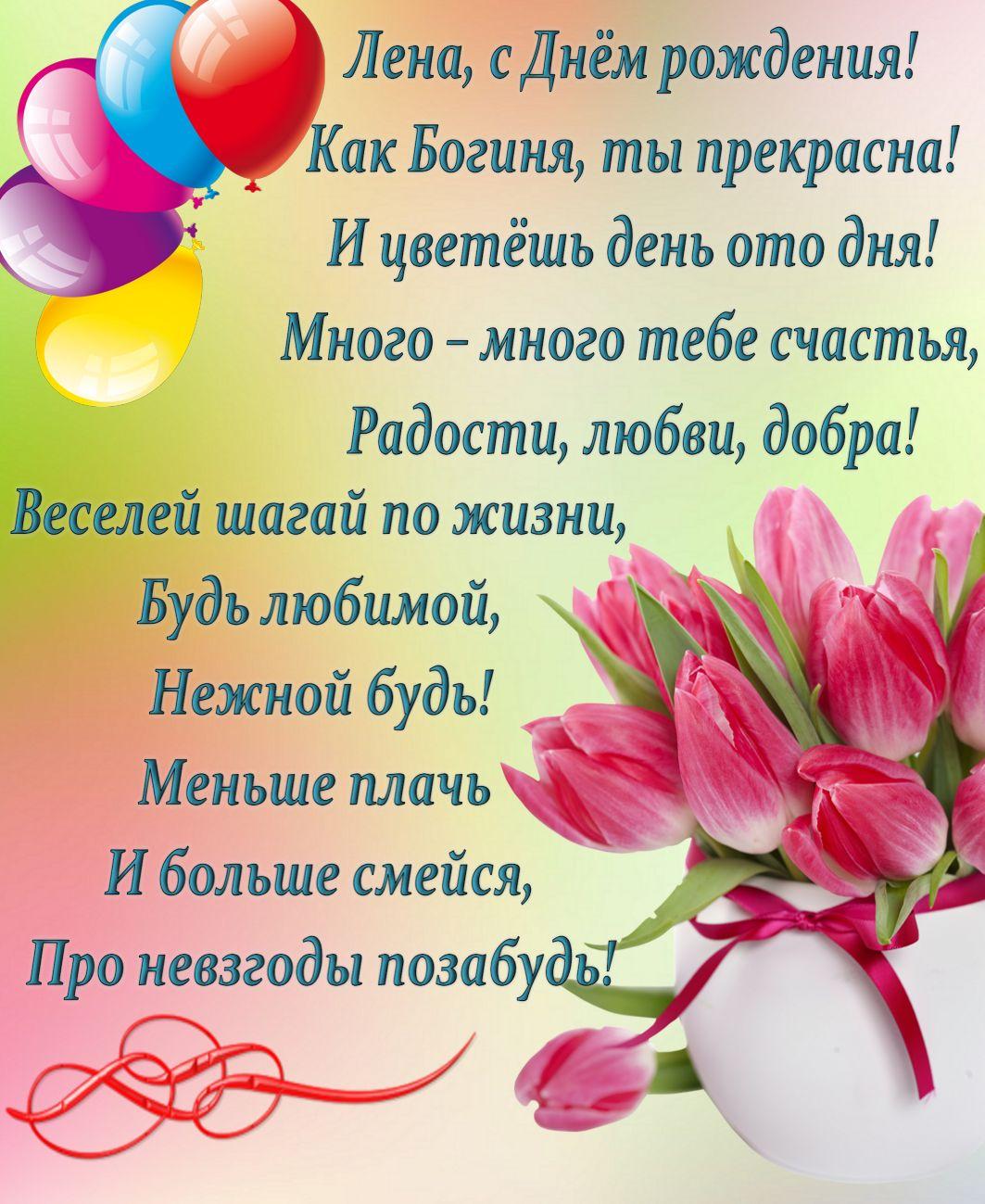 Картинки поздравления лене с днем рождения