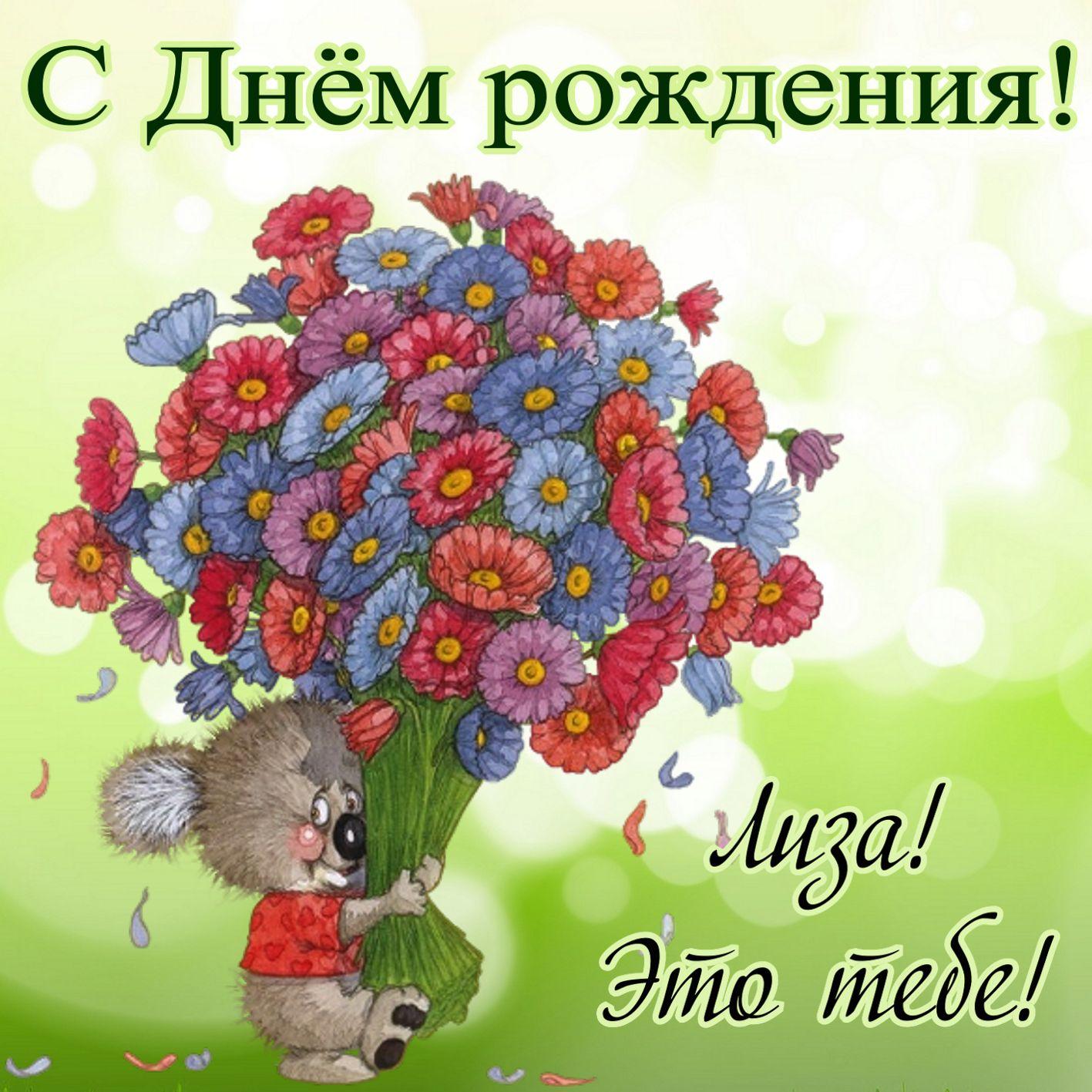 Открытка на День рождения Лизе - медвежонок с огромным букетом цветов
