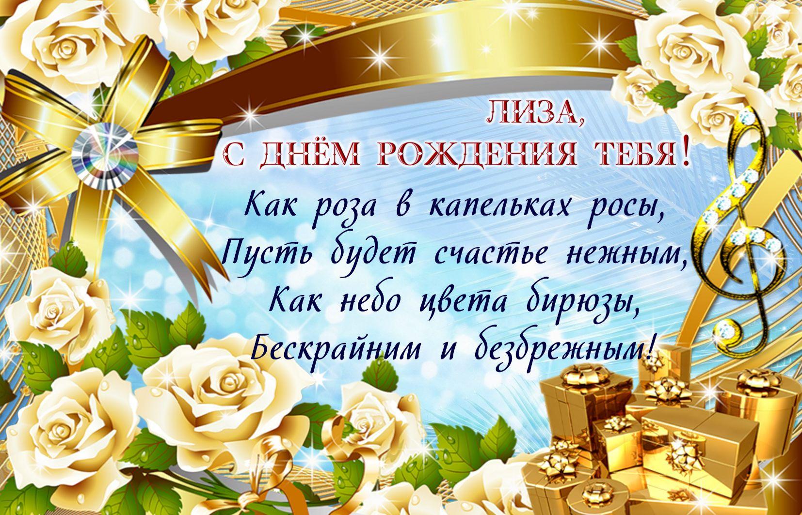 Днем рождения, с днем рождения лиза картинки красивые с пожеланиями